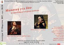 Soloists and not only: Μουσική για δύο